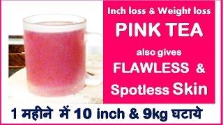 PINK TEA : 1 महीने में 9kg घटाये, No Diet-No Exercise, Get Spotless & Anti-Wrinkle Skin, Dr Shalini