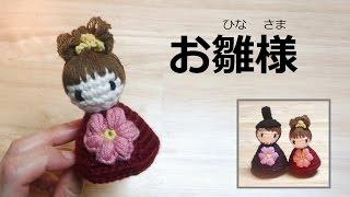 Japanese doll お雛様 おひなさま ひな人形(編み図) 코바늘인형(도안)