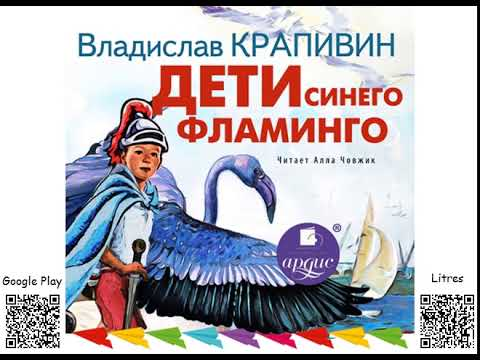Дети синего фламинго. Виктор Крапивин. Аудиокнига