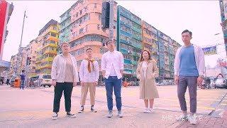 香港街道組曲(無伴奏合唱版本)- 吳業坤 u0026 SENZA A Cappella