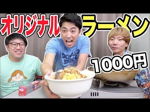 1000円で誰が一番美味しいラーメン作れるのか!?