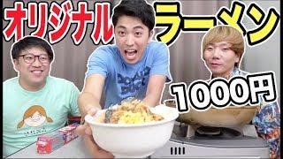 1000円で誰が一番美味しいラーメン作れるのか!? thumbnail