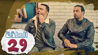 L'coloc Episode 29 _ لكولوك الحلقة 29