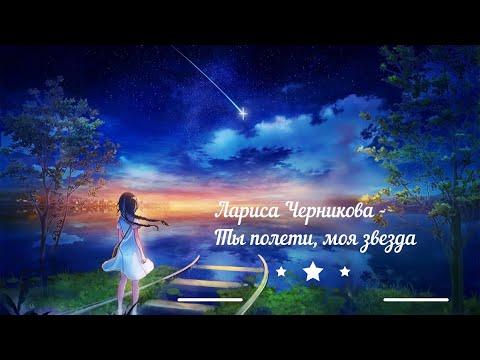 Ты полети, моя звезда (Лариса Черникова)