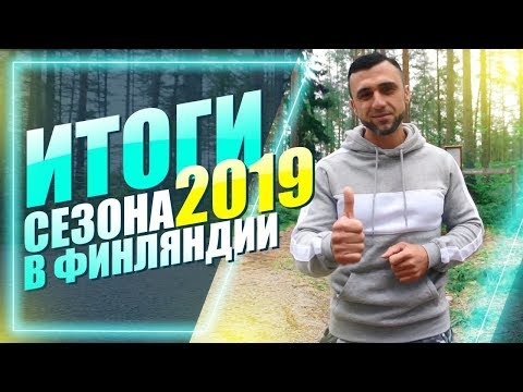 Работа за границей. Итоги сезона 2019 в Финляндии