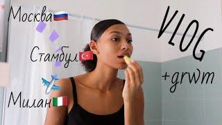 VLOG: модельная поездка в Милан + grwm (как я проехала в Европу)