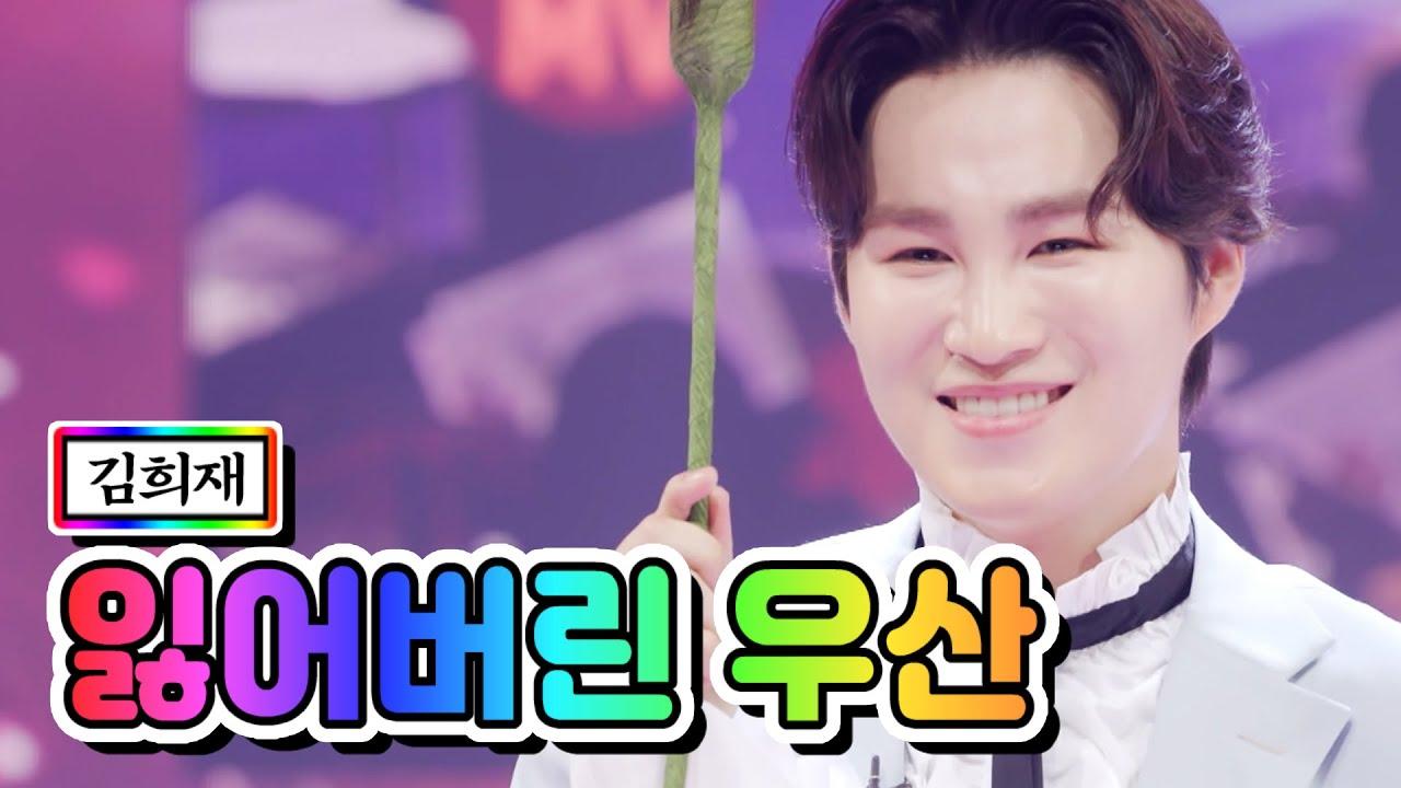 【클린버전】 김희재 - 잃어버린 우산 💙사랑의 콜센타 56화💙 TV CHOSUN 210520 방송