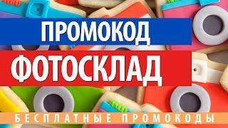 Промокод Фотосклад