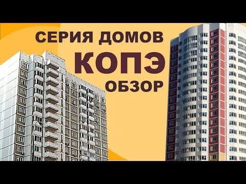 Серия домов КОПЭ (Парус, Башня). Панельный дом. Планировки и особенности серии дома.