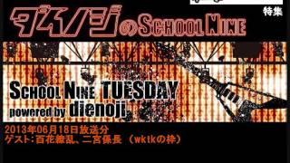 プレイリスト:ニコニコ動画特集 ダイノジのSCHOOL NINE 20130618】 htt...