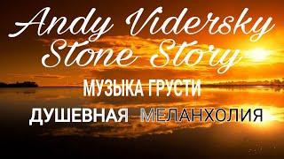 Andy Vidersky - Stone Story   МУЗЫКА ГРУСТИ   ДУШЕВНАЯ МЕЛАНХОЛИЯ