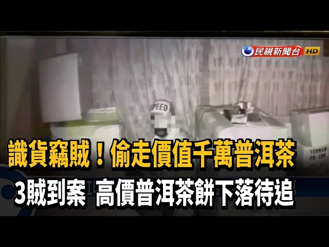 紅印普洱茶餅遭竊 品茶店損失逾千萬-民視台語新聞