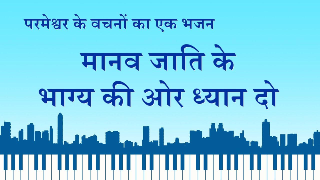 Hindi Christian Song 2020 | मानव जाति के भाग्य की ओर ध्यान दो (Lyrics)