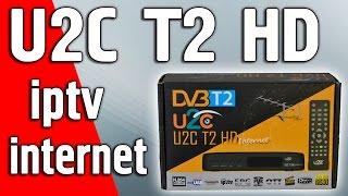 U2С T2 HD Internet эфирная приставка с расширенными возможностями!