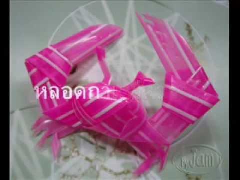งานประดิษฐ์จากวัสดุใช้แล้ว Crafts Made from Recyclables