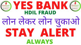YES BANK LOAN FRAUD | YES BANK LATEST NEWS | YES BANK LONG TERM TARGET | HDIL LATEST NEWS |