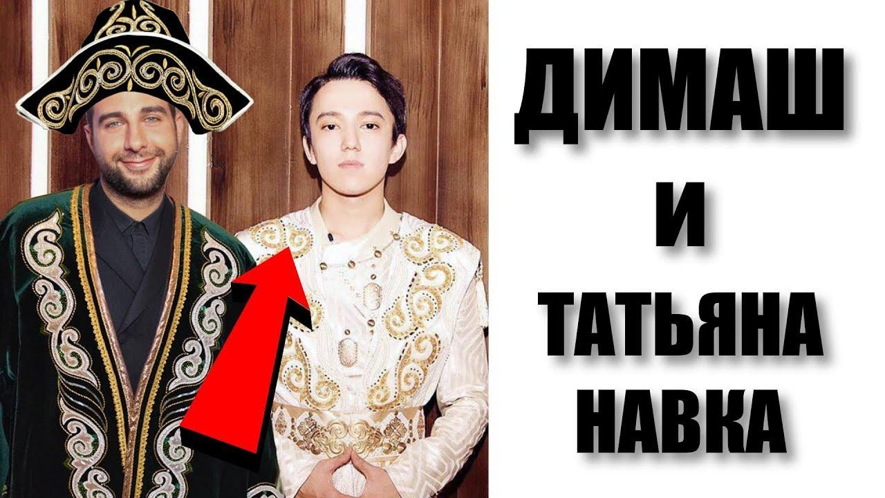 Димаш Кудайберген и Татьяна Навка. Иван Ургант в чапане.