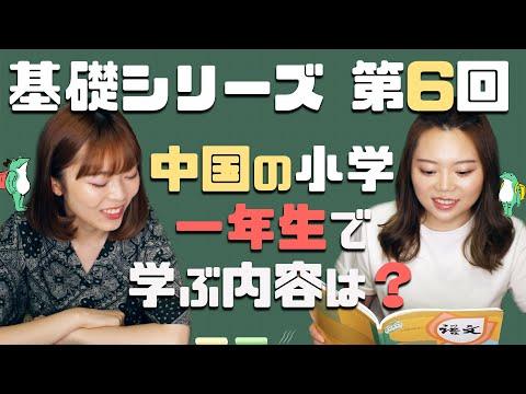 基礎から始める中国語【第6課】文章を読んで文法を学ぶ!