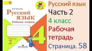 ГДЗ рабочая тетрадь Страница. 58 по русскому языку 4 класс Часть 2 Канакина
