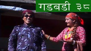nepali comedy Gadbadi 38  www.aamaagni.com