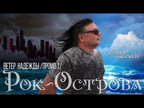 """Рок-Острова - Новый Альбом """"Ветер Надежды"""" промо ролик 1"""