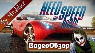 Need for Speed Rivals - Обзор игры by Mr.Joker
