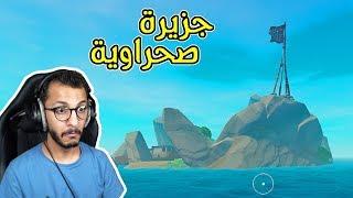 النجاة في البحر #3 | لقيت جزيرة صحراوية ! RAFT