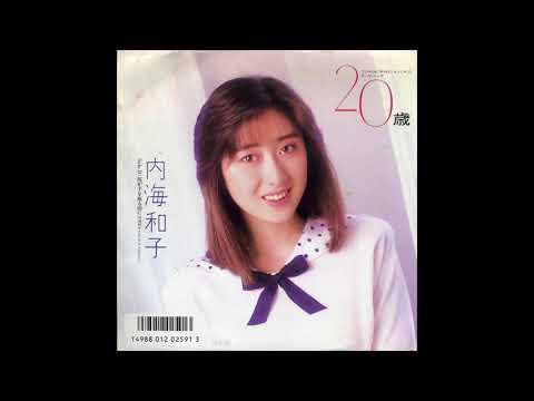『20歳』内海和子