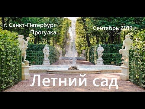 🙂 Летний сад, г. Санкт-Петербург, прогулка - Сентябрь 2019 г 🙂