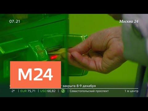 Сбербанк запретил переводить деньги на кредитки по номеру телефона - Москва 24
