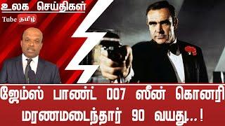ஜேம்ஸ் பாண்ட் 007 ஸீன் கொனரி மரணமடைந்தார்   90 வயது…! மேலும்  !