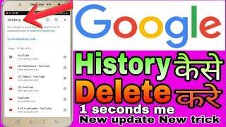 Apne mobile ke google history kaise delete kare