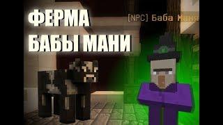 ФЕРМА БАБЫ МАНИ, ФЕРМА В МАЙНКРАФТЕ