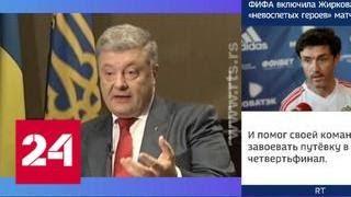 История по версии Порошенко: князь Владимир крестил Украину - Россия 24