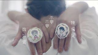 【不要不要】陳珊妮 2017新專輯 陳珊妮+魏如萱 娃娃 OFFICIAL MV thumbnail