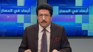الاقتصاد اليمني.. بين عبثية التحالف وإهمال الحكومة مع علي صلاح في برنامج أبعاد في المسار