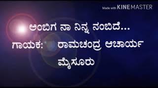 Ambiga na ninna nambide | Mysore ramachandra acharya