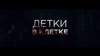 """ТИЗЕР Фильма """"ДЕТКИ В КЛЕТКЕ"""" (По рассказу Стивена Кинга)"""