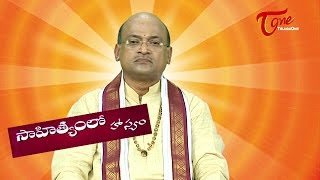 Garikipati Narasimha Rao Latest Pravachanam | Sahityamlo Hasyam | Episode 240 | TeluguOne