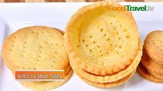 แป้งพายร่วน Short Pastry