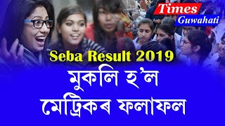 SEBA HSLC Result 2019 ¦¦ SEBA result publish in this website and Android app ¦ Seba 2019