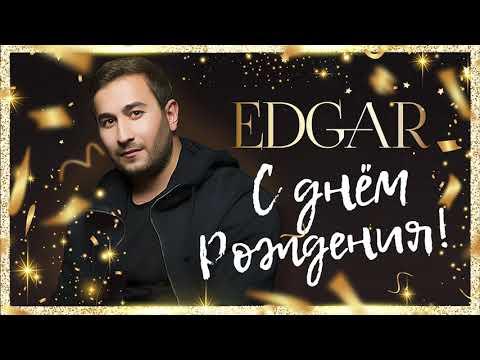 EDGAR - С днем рождения | Official Audio / 2019