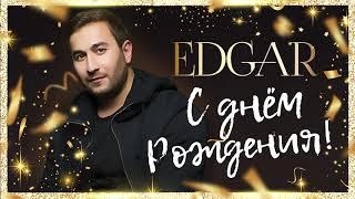 EDGAR - С днем рождения / Official Audio / 2019
