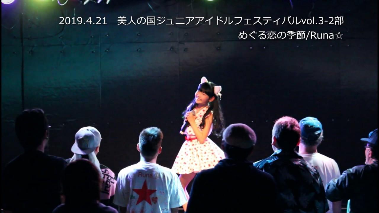 Runa☆ _2019.4.21_めぐる恋の季節_美人の国ジュニアアイドル ...