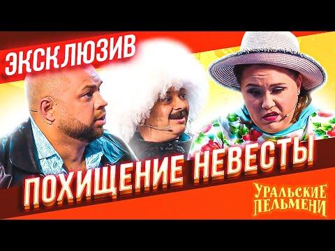Похищение невесты - Уральские Пельмени | ЭКСКЛЮЗИВ