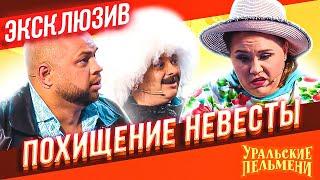 Похищение невесты Уральские Пельмени ЭКСКЛЮЗИВ
