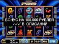 [Ищи Бонус В Описании ✦ ]  Казино Фараон Бесплатные Игровые Автоматы ✏ Как Выйграть В Игровые