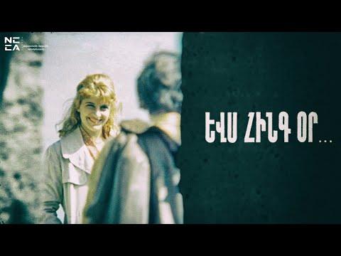 Եվս հինգ օր 1978 - Հայկական ֆիլմ / Evs 5 Or - Haykakan Film
