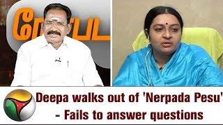 Exclusive: Deepa Jayakumar Angrily walks out of Nepada Pesu Show