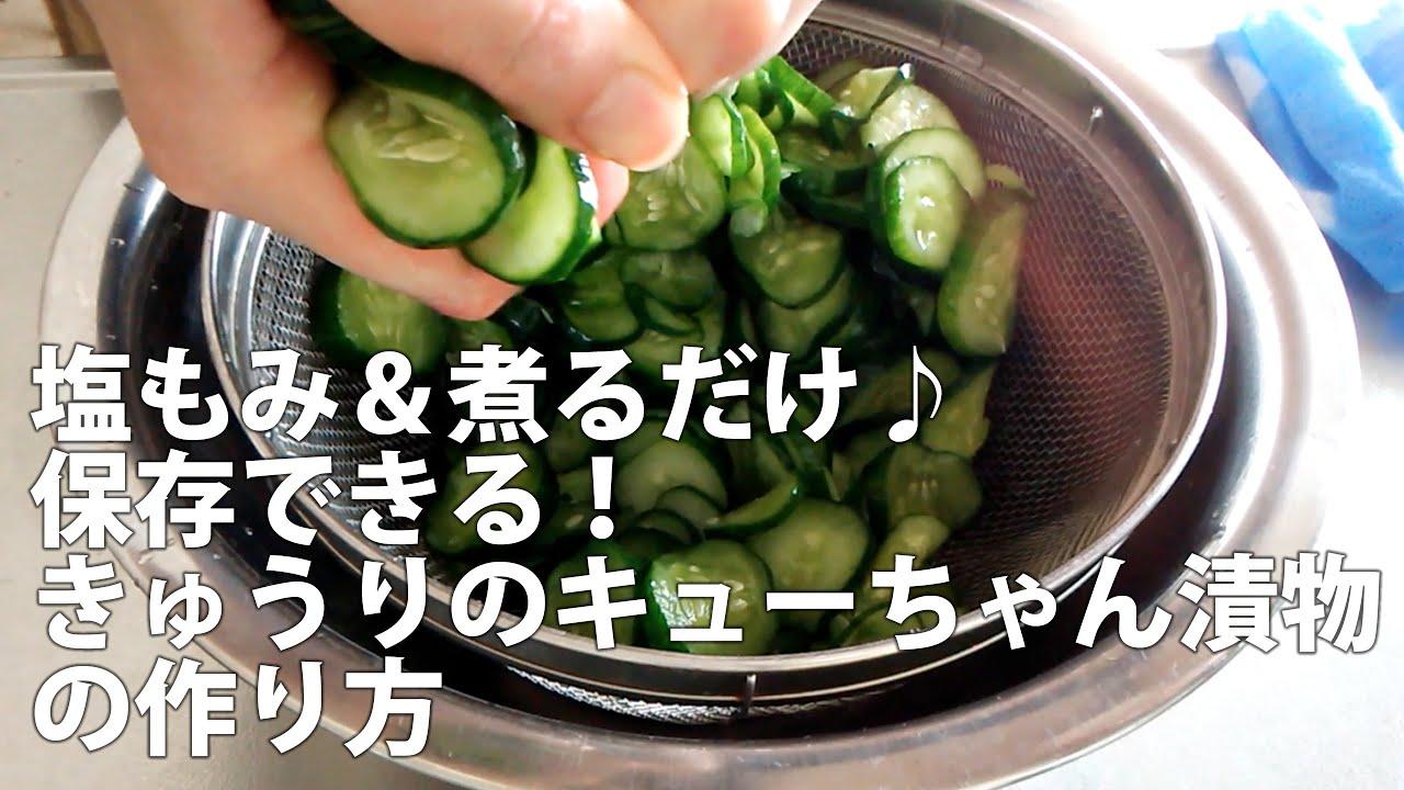 きゅうり の キュー ちゃん レシピ 人気
